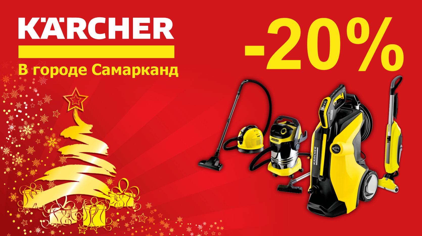 Новогодние скидки до 20% в городе Самарканд
